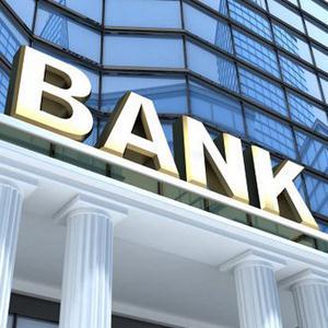 Банки Белой Холуницы