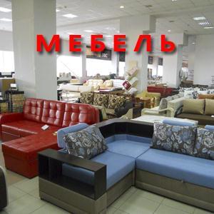 Магазины мебели Белой Холуницы