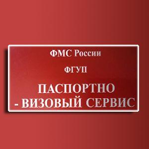 Паспортно-визовые службы Белой Холуницы