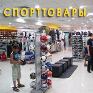 Спортивные магазины Белой Холуницы